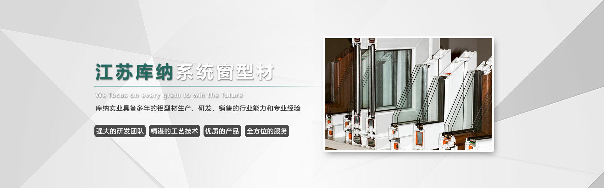 系统门窗铝型材